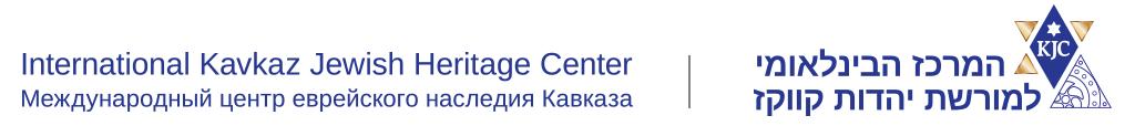 המרכז הבינלאומי למורשת יהדות קווקז לוגו